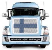 Грузоперевозки из Финляндии, что есть у северного соседа