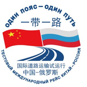Пробный маршрут из Китая в РФ для автомобильных грузоперевозчиков